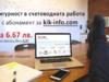Кампания 2017: Сигурност в счетоводството с калкулаторите в kik-info.com