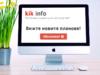 Новите абонаментни планове в КиК Инфо