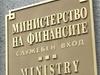 МФ: Данъчни преференции и преференциални данъчни режими в България – 2017 г.