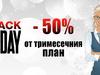 Черен петък идва с - 50% от тримесечния план!