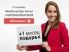 КиК Инфо: +1 месец подарък към всеки годишен абонамент за Деня на счетоводителя!