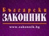 Облагане доходите на български гражданин, работещ в чужбина
