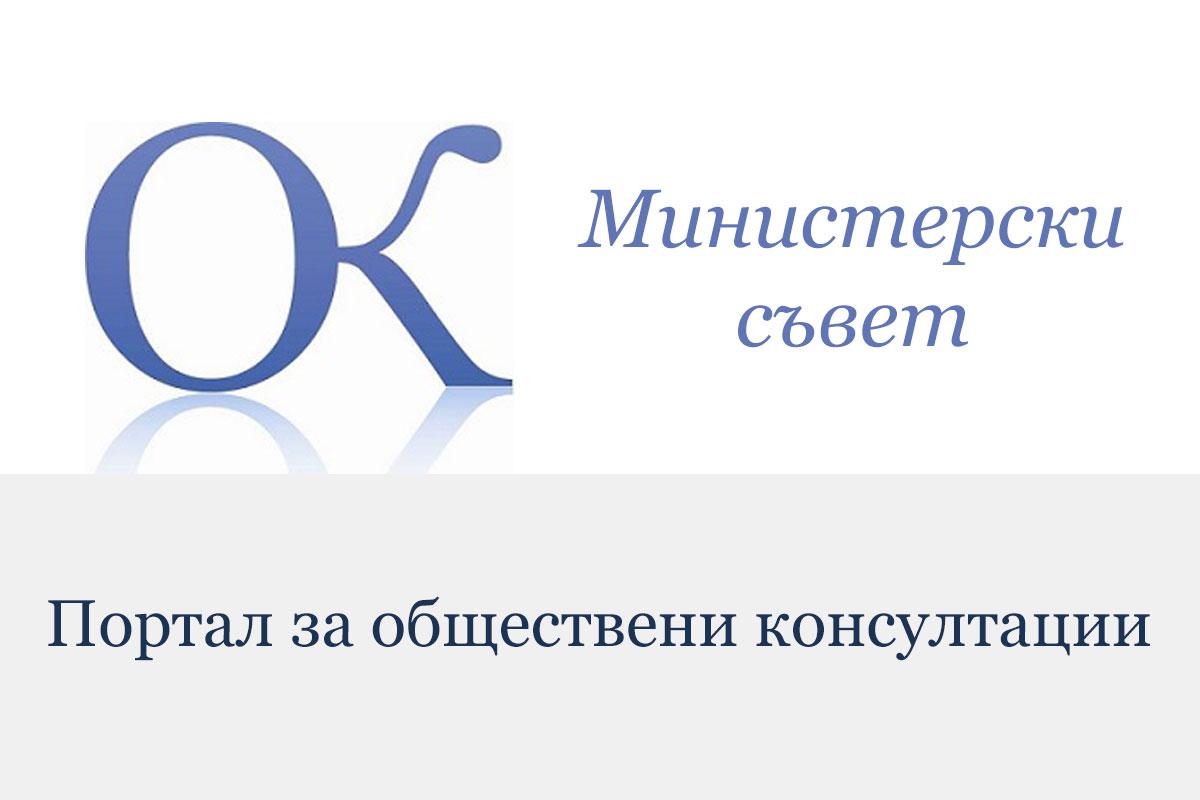Проект на Наредба за изменение и допълнение на Наредба № 4 от 22.07.2016 г. за определяне на реда за съгласуване на проектите на документи по чл. 26, ал. 1 от Закона за управление на средствата от Европейските структурни и инвестиционни фондове (Обн. ДВ,
