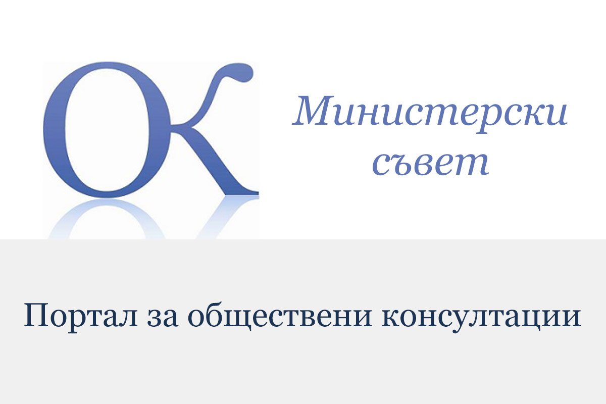 Проект на ПМС за изменение на Наредбата за отпускане и изплащане на паричните обезщетения за безработица, приета с ПМС № 32 от 2002 г.
