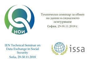 Експерти от 21 европейски държави обсъждат електронния обмен на данни в социалното осигуряване в София
