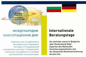 Българо-германските консултационни дни по пенсионни въпроси ще се проведат в Русе и Велико Търново през септември