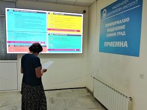 Внедрено е поредно улеснение за клиентите на НОИ в София