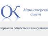 Проект на ПМС за изменение и допълнение на Наредбата за условията и реда за командироване и изпращане на работници и служители в рамките на предоставяне на услуги
