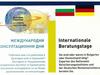 Българо-германски консултационни дни по пенсионни въпроси в София през септември